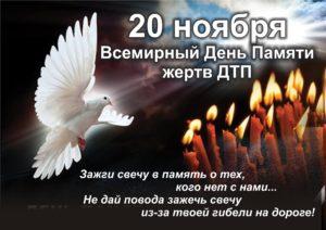 18 ноября – Всемирный день памяти жертв дорожно-транспортных проишествий