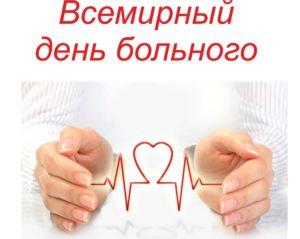 11 февраля – Всемирный день больного.