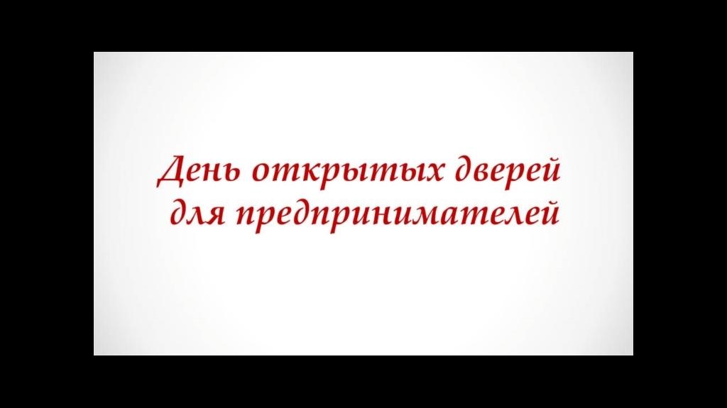 «ДНИ ОТКРЫТЫХ ДВЕРЕЙ ДЛЯ ПРЕДПРИНИМАТЕЛЕЙ»